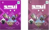 Ebced Arapça Dil Eğitim Seti Takım Cantaş Yayınları