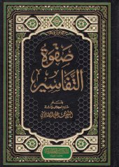 Safvetüttefasir 3 Cilt Arapça Almaktaba