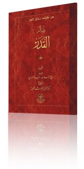 Kader Risalesi (Arapça)