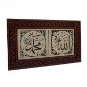 Ahşap İşlemeli Tablo (Allah Muhammed 0x0)